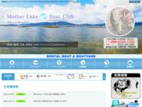 マザーレイクボートクラブのサイトイメージ