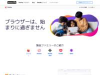 次世代ブラウザ Firefox | 高速・安全・自由にカスタマイズ | 人気ブラウザ無料ダウンロード