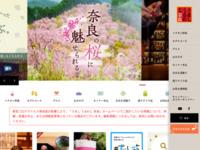 うまし うるわし 奈良のスクリーンショット