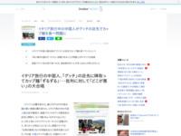 イタリア旅行中の中国人がグッチの店先でカップ麺を食べ問題に - ライブドアニュース