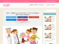 東京や大阪など全国対応の人間ドックの比較サイト〜人気でおすすめで安いのはどこ!? | さすらい看護師のお悩み相談室