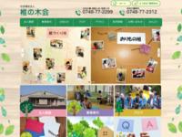 社会福祉法人椎の木会 落穂寮のサイトイメージ