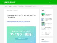 【LINE Pay】新インセンティブプログラムについてのお知らせ : LINE公式ブログ