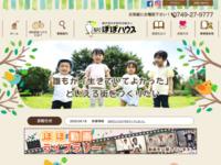 特定非営利活動法人 NPOぽぽハウスのサイトイメージ