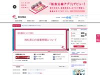 阪急電鉄のスクリーンショット