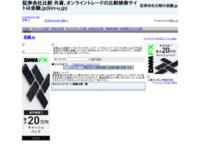 金融.jp証券会社比較