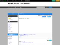 星界神話 -ASTRAL TALE- 攻略Wiki