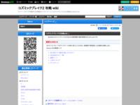コズミックブレイク2 攻略 wiki