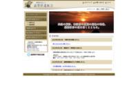 財団法人滋賀県遺族会のサイトイメージ