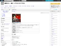 進撃の巨人 ~盤打~ ATTACK ON TYPING