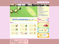 草津市心身障害児者連絡協議会のサイトイメージ