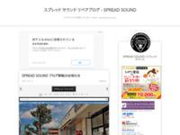 沖縄 ギター修理 リペア アンプ修理 スプレッド サウンド SPREAD SOUND