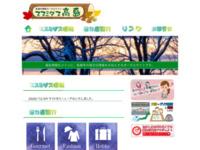 高島市情報ポータルサイト ススミダス高島のサイトイメージ