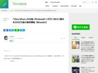 「Xbox Music」日本版、Windows8.1/RT8.1向けに国内外2500万曲の提供開始