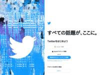 Twitter(ツイッター)のスクリーンショット