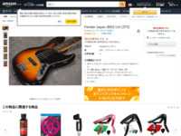 Amazon.co.jp: FENDER-JAPAN JB62/LH/3TS: 家電・カメラ