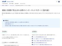 運航に影響が見込まれる際のインターネットサポート[国内線]|Service & Info|ANA