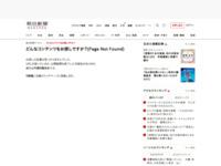 http://www.asahi.com/articles/ASH714SFLH71UTNB00P.html