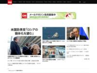 CNN.co.jpのスクリーンショット