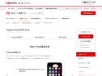DCカード Apple Pay|クレジットカードなら三菱UFJニコス