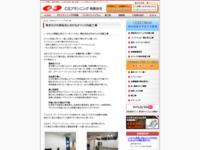 オフィス内装の東京
