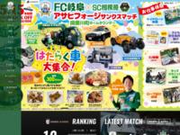 FC岐阜のスクリーンショット