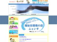 福祉住環境の店 ふぇいすのサイトイメージ