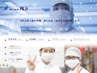 株式会社 福月のサイトイメージ