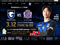 トップページ | ガンバ大阪オフィシャルサイト