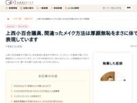 http://www.gohongi-beauty.jp/blog/?p=15054