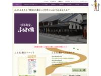 「博多町家」ふるさと館のスクリーンショット