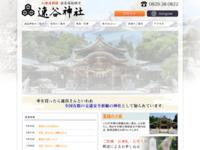 速谷神社【交通安全の守護神|車のお祓い(おはらい)|広島県廿日市市鎮座】
