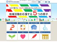 社会福祉法人 東近江市社会福祉協議会のサイトイメージ