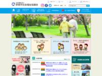 社会福祉法人 彦根市社会福祉協議会のサイトイメージ