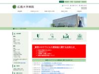 http://www.hiroshima-u.ac.jp/hosp/
