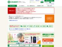 北海道銀行のスクリーンショット