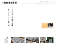書道教室が東京