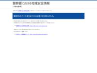 西成警察署の地域安全情報{大阪府警察]