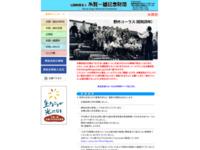 財団法人 糸賀一雄記念財団のサイトイメージ