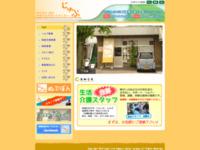 地域生活サポートセンター じゅぷのサイトイメージ