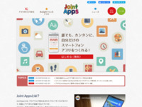 JointAppsのスクリーンショット