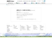 ありがとう0系新幹線 スペシャルサイトのスクリーンショット