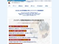 浮気調査と東京
