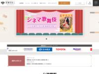 歌舞伎公式ページ歌舞伎美人のスクリーンショット