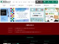 鹿児島大学のスクリーンショット