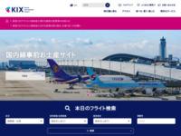 関西国際空港のスクリーンショット