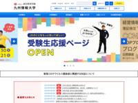 九州情報大学