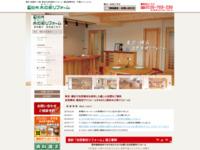 リフォーム会社と横浜