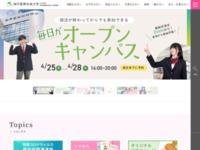 近畿医療福祉大学
