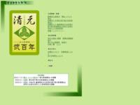 清元協会のスクリーンショット